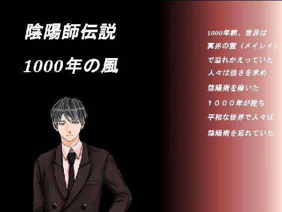 1000年の風_同人ゲーム・CG_サンプル画像01