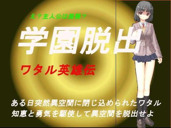 学園脱出~ワタル英雄伝~