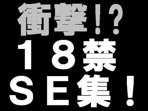 18禁!著作権フリー効果音素材集【SE】フェラ・ストローク・ちゅぽんSE(大増量ver.)
