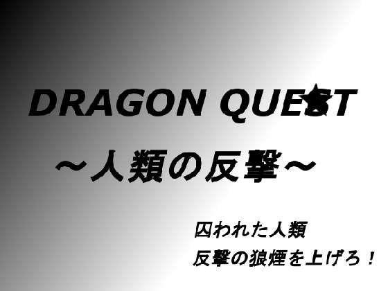 ドラゴンクエ○ト〜人類の反撃〜