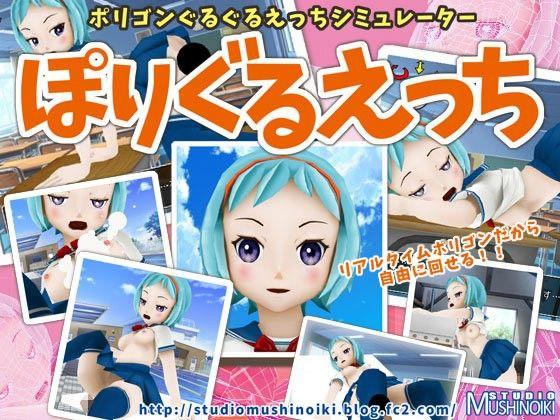 ロリ系天然な制服の女のアニメ学園ものの同人エロ漫画。