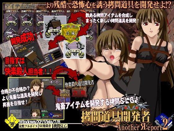 拷問道具開発者 Anotehr Report2_同人ゲーム・CG_サンプル画像01