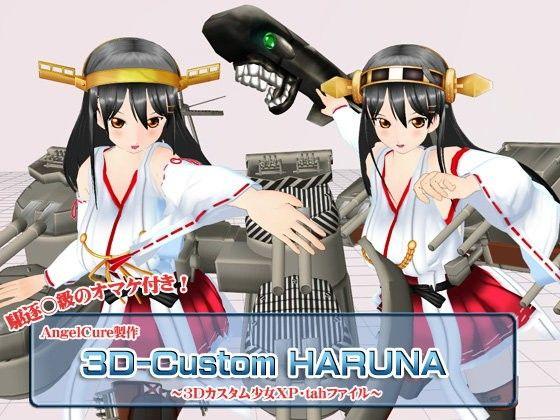 【ゲーム系同人】3Dカスタム-HARUNA