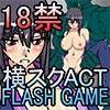 SHINOBI GIRL -EROTIC SIDE SCROLLING ACTION GAME-