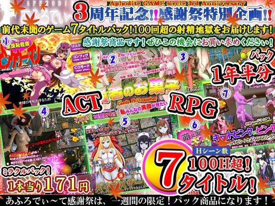 あふろでぃ〜てミラクルパック〜サークル3周年記念大感謝祭!1年半分7タイトルコンボパック!RPG!ACT!全てゲーム!期間限定です!〜