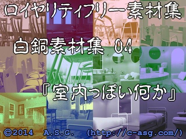白銅素材集 04 『室内っぽい何か』