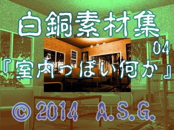 白銅素材集 04 『室内っぽい何か』の写真