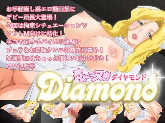 ちょこヌきダイヤモンドの写真