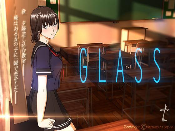 Glassの表紙
