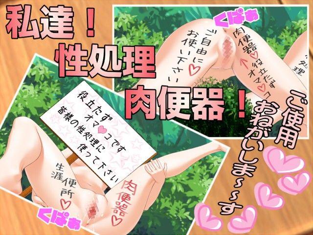 [同人]「挿入☆おち○ぽの虜!!」(ABC&XYZ)