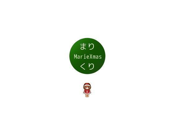 まりくりマリークリスマス in NTRPG2