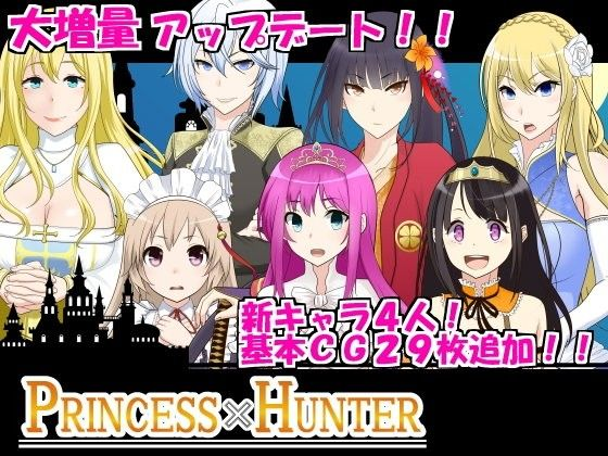 PRINCESS×HUNTERの写真