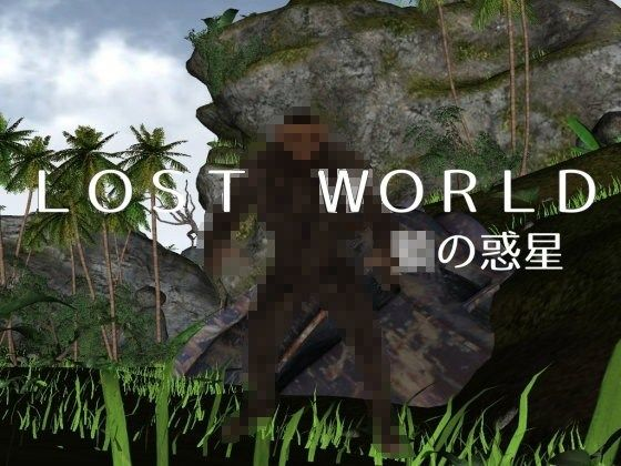 Lost World -○の惑星-