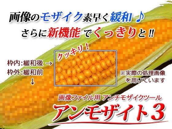 【オリジナル同人】アンモザイト3