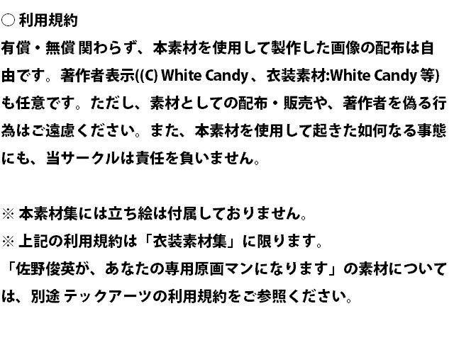 [同人]「佐野俊英があなたの専用原画マンになります 衣装素材集ABC - メイド服 -」(Wh...