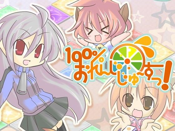 【オリジナル同人】100%おれんじじゅーすっ!