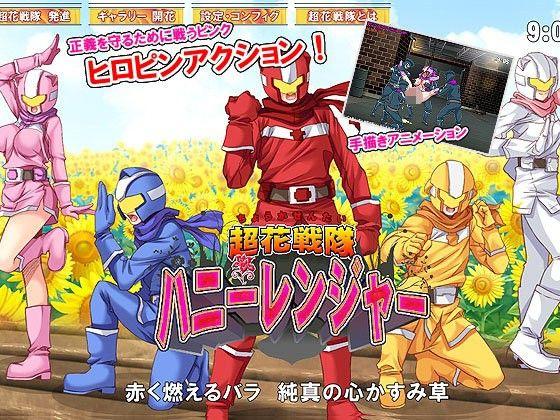 【え 漫画 風呂】超花戦隊ハニーレンジャー