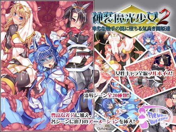 神装魔光少女2 卑劣な触手の罠に堕ちる気高き闘姫達