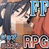 FINAL ECSTASY〜テファ…夜のジョブチェンジ〜