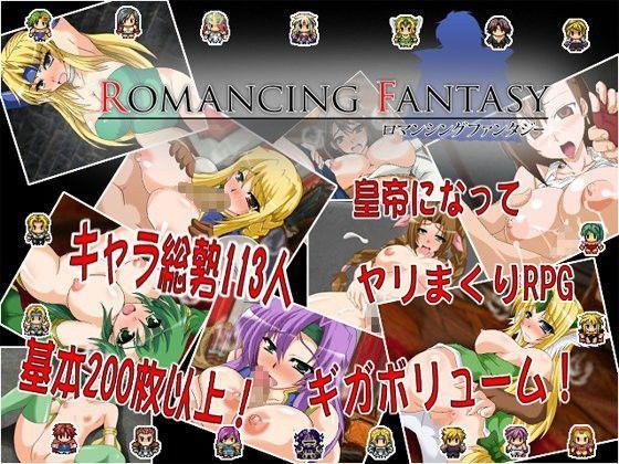 【同人】 エロゲーム Romancing  fantasy 1.05 (デモ・体験版あり)
