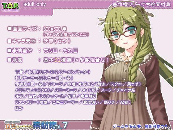 著作権フリー立ちキャラクター素材集vol.7_同人ゲーム・CG_サンプル画像01
