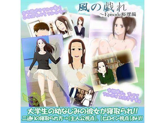『風の戯れ Episode裕理編』ダウンロード用の画像。
