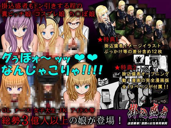 【ぶっかけアニメ】 掛込盛者 ~禁断の女性専用車両~ (無料サンプル画像あり)