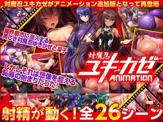 対魔忍ユキカゼ Animationの表紙