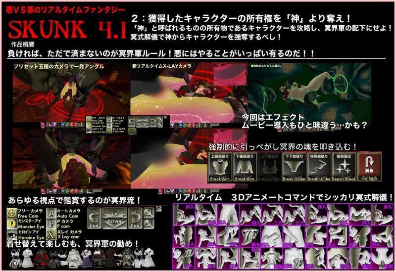[同人]「リアルタイム3D悪対悪の○辱ダークファンタジー「SKUNK4.1」サイロスの灯台」(...