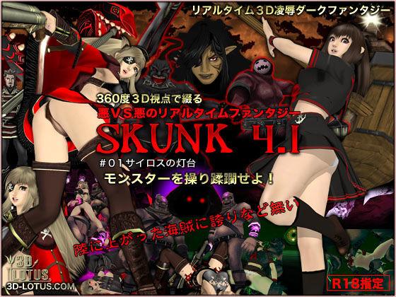 『リアルタイム3D悪対悪の陵辱ダークファンタジー「SKUNK4.1」サイロスの灯台』ダウンロード用の画像。