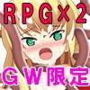 エロ和風RPG GWパック