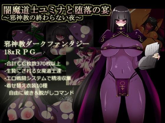 闇魔道士ユミナと堕落の宴〜邪神教の終わらない夜〜