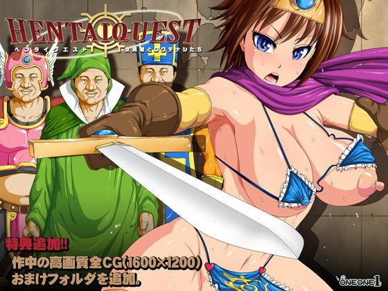 『HENTAI QUEST~女勇者とロクデナシたち~』ダウンロード用の画像。