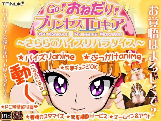 【TeamTanuki 同人】【パイズリ&ぶっかけアニメ】GO!おねだり!プリンセスエロキュア~きららのパイズリパラダイス~