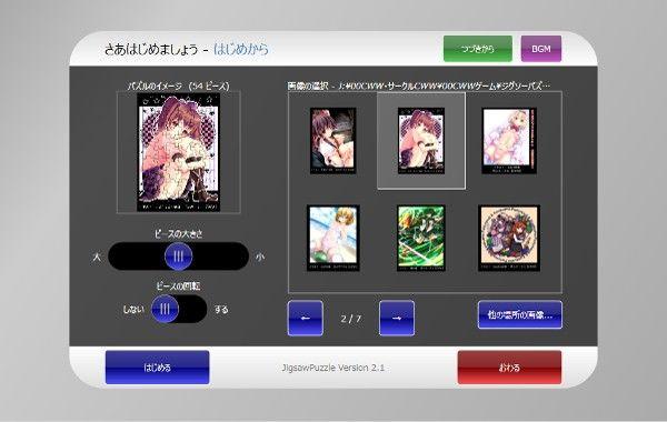 [同人]「東方Project エロ可愛い萌え美麗ジグソーパズルEX1」(CWW)