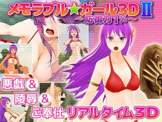 メモラブル★ガール3DII ~防御力1%~_同人ゲーム・CG_サンプル画像01
