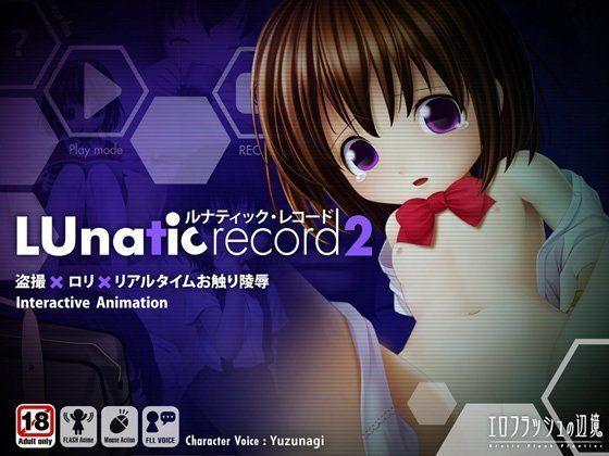 ルナティック・レコード2 〜妹○辱の記録〜