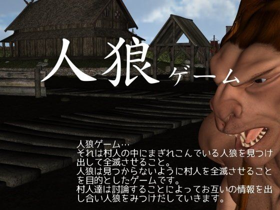 【vagrantsx 同人】人狼ゲーム