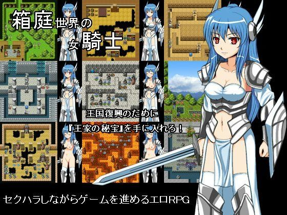 箱庭世界の女騎士ver1.3