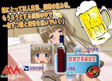 [同人]「お酒はダメでしょ!お兄ちゃん!泥酔ゲーム」(MAMA'sWORKS)