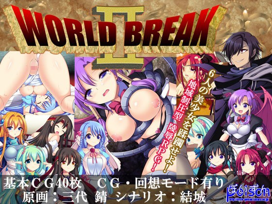 World Break2
