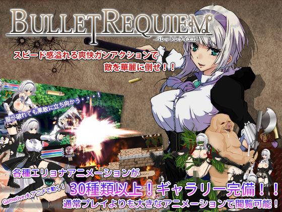 『Bullet requiem -バレットレクイエム-』ダウンロード用の画像。