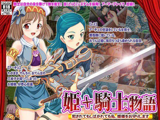姫+騎士物語