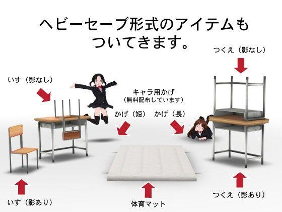 [同人]「3Dカスタム背景 -学校編-」(はこにわ)
