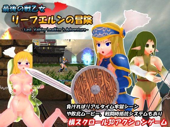 最後の戦乙女 リーフエルンの冒険のイメージ