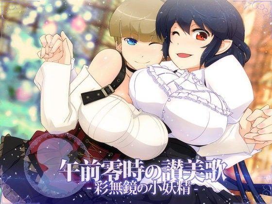 午前零時の讃美歌 -彩無鏡の小妖精-