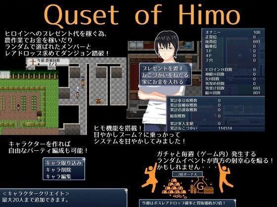[同人]「quest of himo」(スタジオ諦)