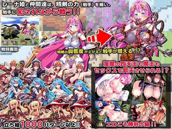 レーナ姫の精剣伝説1