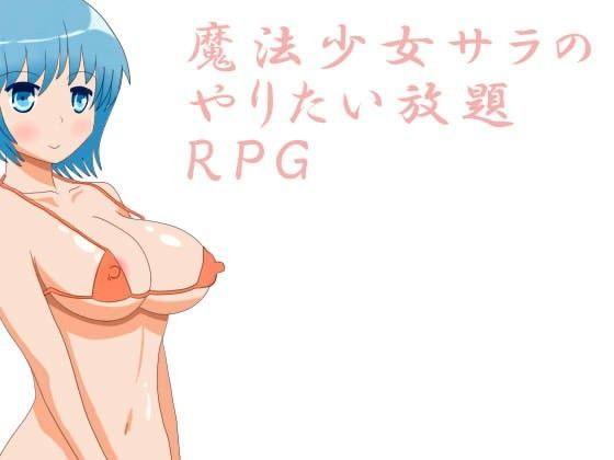 魔法少女サラのやりたい放題RPGの表紙