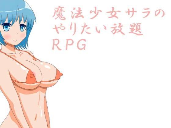 魔法少女サラのやりたい放題RPG